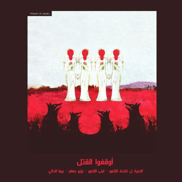 End the killing - Wissam al-Jazairy