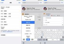 IMG 1610 side iOS版Gboard輸入法終於加入台灣繁中注音 但啟動方式有點麻煩…