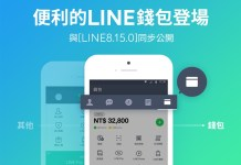 【圖1】LINE全新「錢包」頁面正式上線 LINE更新「錢包」頁面,讓LINE Pay等金流服務更容易被使用