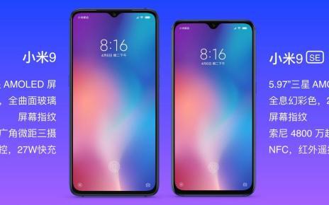 3ab2a98429de7b2801fd0aed28b38e24 首發搭載Snapdragon 712處理器 小尺寸旗艦手機小米手機9 SE亮相