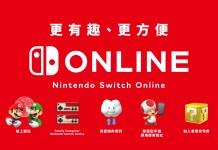 nso tc 香港地區的Nintendo Switch Online線上服務,預計4/23正式開通
