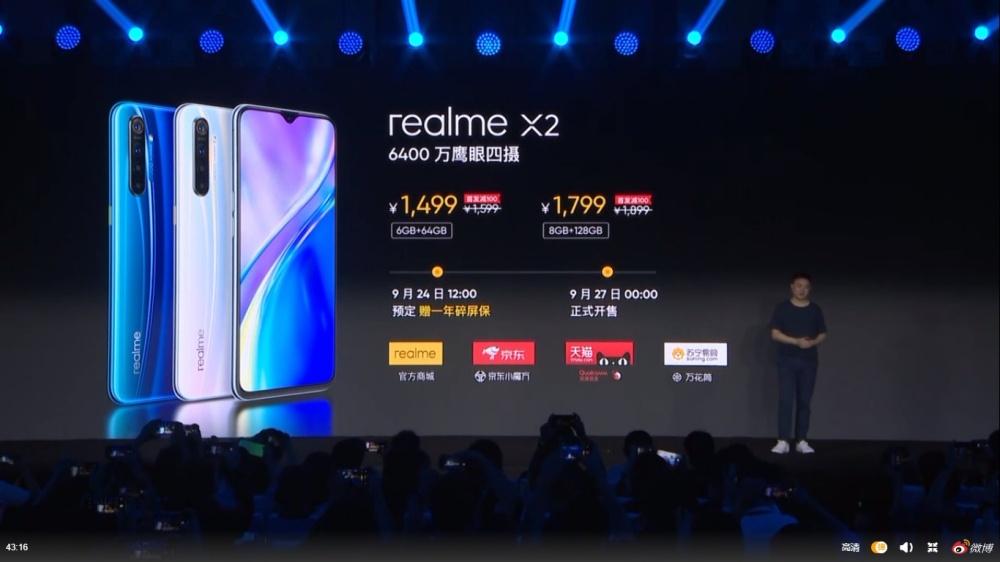 0 realme X2價格 realme XT在中國市場更名realme X2,換上升級款處理器與相機規格
