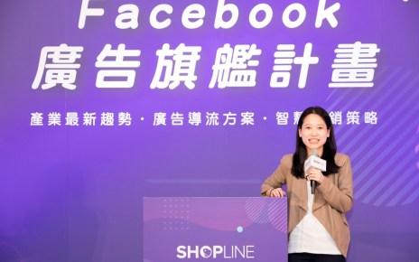 圖一:SHOPLINE 創辦人暨營運長劉煦怡表示,SHOPLINE 透過與 Facebook 一同推出的『 Facebook 廣告旗艦計畫 』,將能進一步整合雙方資源,協助賣家藉由龐大的社群力量穩定 SHOPLINE啟動Facebook廣告旗艦計畫,擴展店家線上社群行銷資源