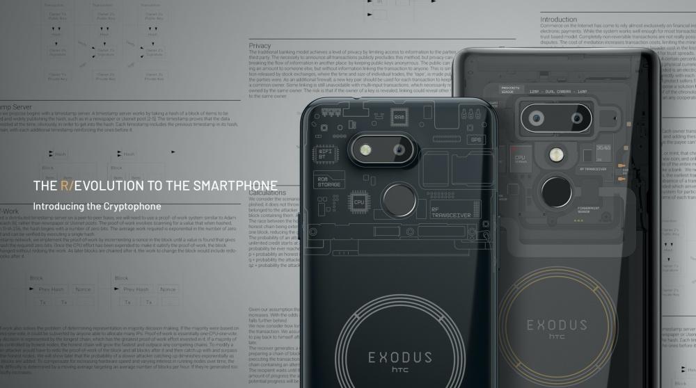 HTC新聞照片cryptophone KV EXODUS 1s將是HTC第一款原生支援完整比特幣節點的手機