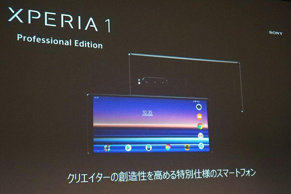 ae55de109bbc07c 針對專業創作需求,Sony在日本地區推出Xperia 1專業版