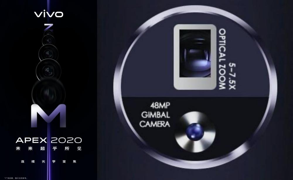 vivo確認將在2/28揭曉第三款概念手機APEX 2020,將搭載全新潛望鏡頭模組設計