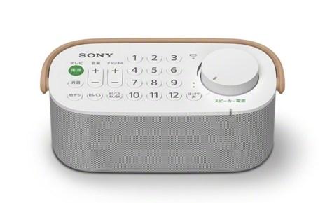 SRS LSR200 04 Sony更新可兼具電視遙控器功能的特殊無線喇叭組