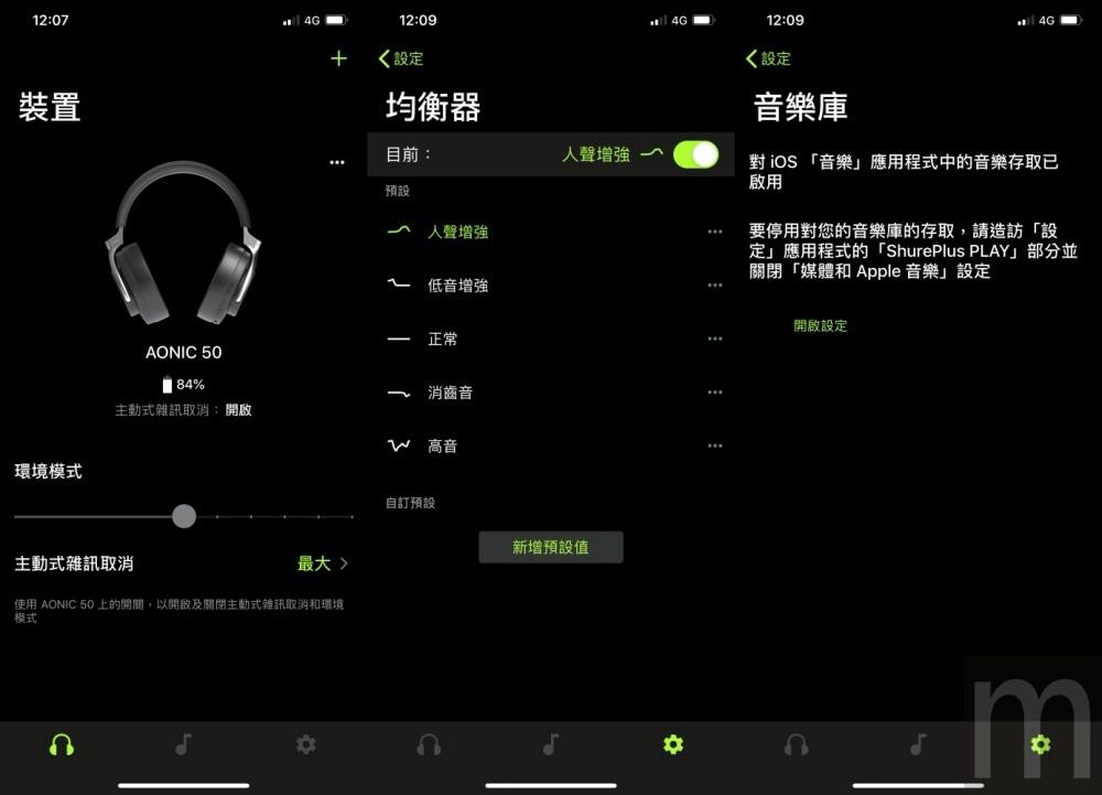 IMG 3130 side 動耳聽/Shure主動降噪藍牙耳機Aonic 50,對應長時間配戴使用需求