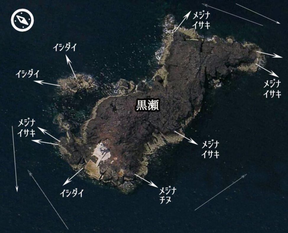 五島 黒瀬