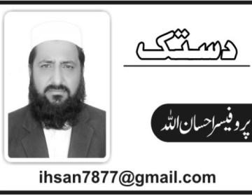 professor-ihsanullah-column