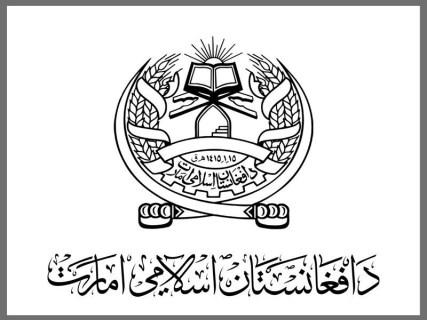 افغانستان کو امارت اسلامیہ بنانے کا اعلان