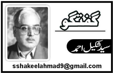 syed shakil ahmad 4