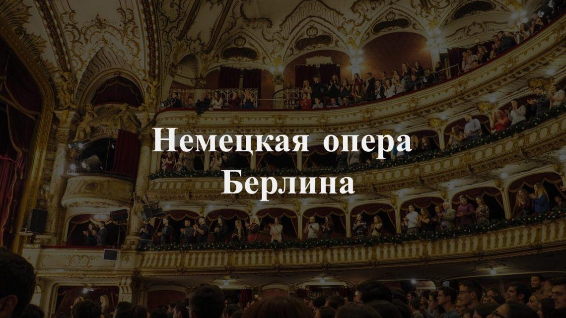 Немецкая опера Берлина