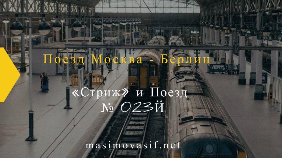 Поезд Москва — Берлин — «Стриж» и поезд № 023Й