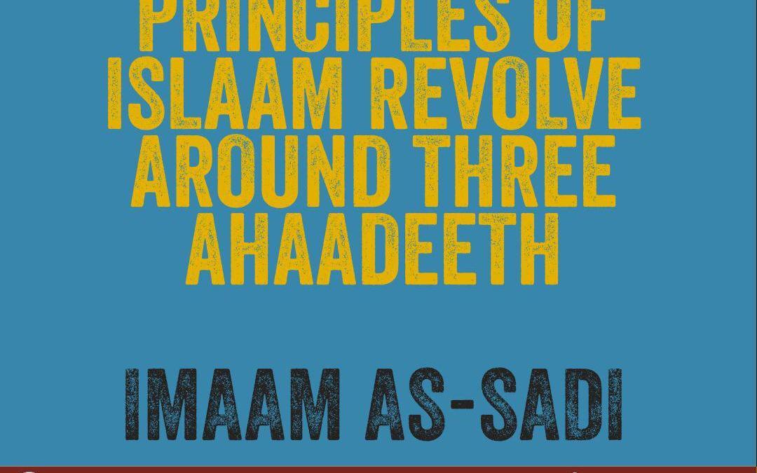 The Fundamental Principles of The Deen Revolve Around Three Ahaadeeth