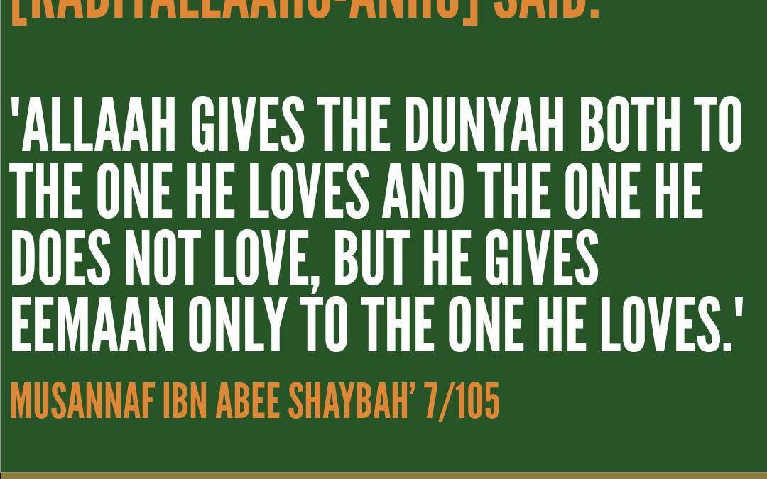 Eemaan Is Bestowed Only Upon Those Whom Allah Loves | Ibn Mas'ood (RadiAllahu Anhu)