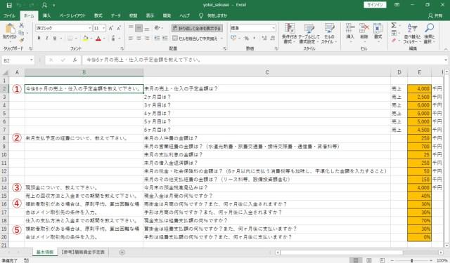 資金繰り表エクセル自動計算④