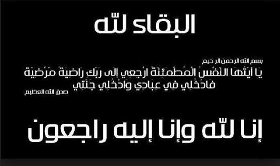 خالص التعازي للمحاسب خالد بغدادي في وفاه المغفور لها بأذن