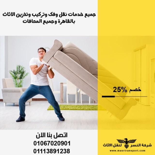 خصومات شركات نقل الاثاث بالقاهرة