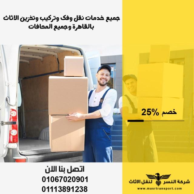 شركات نقل العفش القاهرة