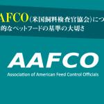 AAFCO(米国飼料検査官協会)とは?世界的なペットフードの基準の大切さ