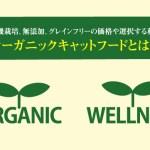 オーガニックキャットフードとは?有機栽培、無添加、グレインフリーの価格や選択する利点