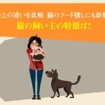 猫の飼い主の特徴は?犬の飼い主との違いを比較。猫のフード探しや給餌方法にも影響しています