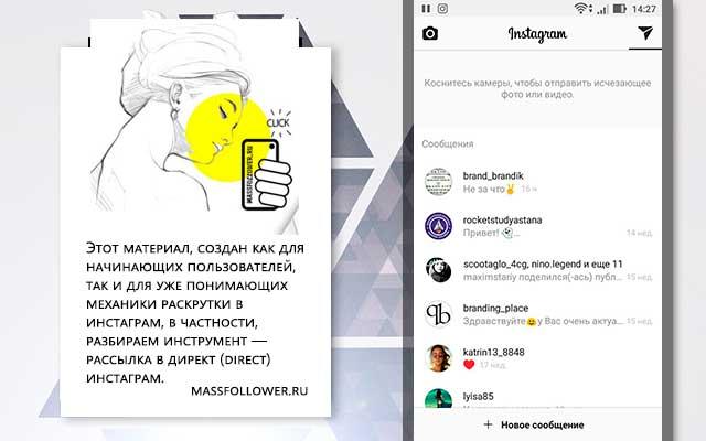 методы и способы рассылки в директ instagram