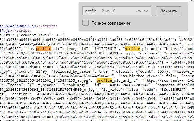 id инстаграм правой кнопкой открыть код страницы