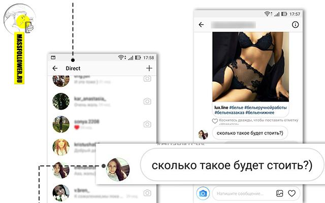 рассылка директ инстаграм