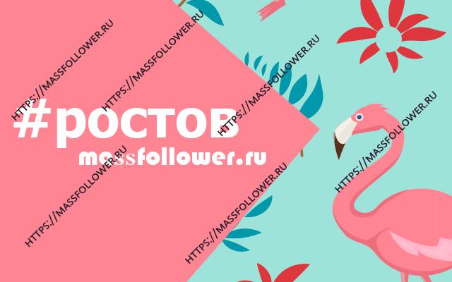 Хэштеги Rostov из инстаграм