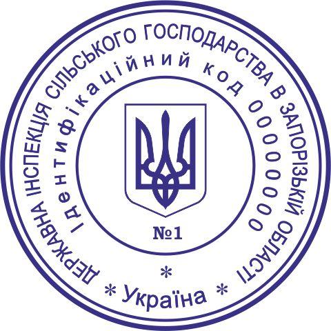 Образец печати с гербом - peidrovsorbsipeni's blog