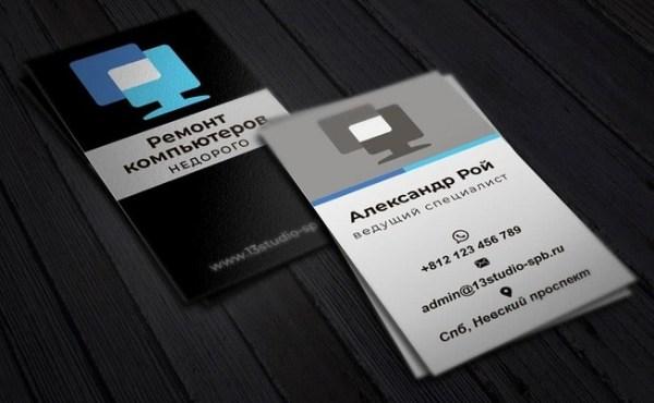 Шаблоны и фото визиток Ремонт компьютеров | Скачать бесплатно