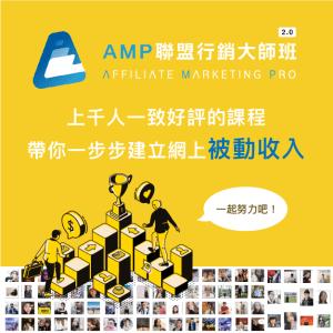 amp class