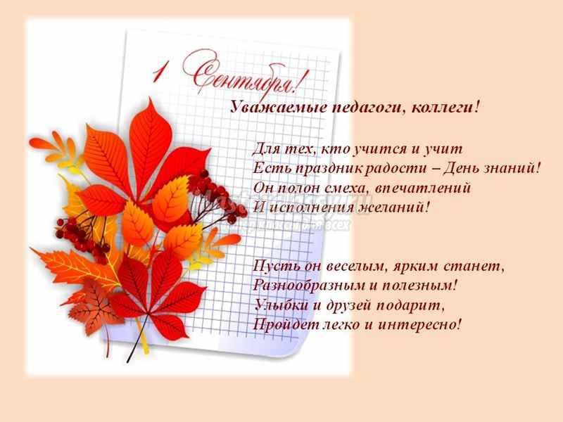 Открытки день, поздравительные открытки учителям на первое сентября