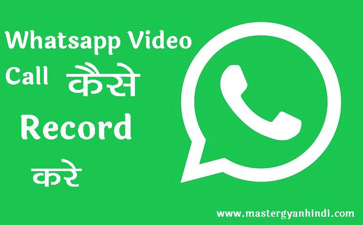 Whatsapp Video Call Kaise Record Kare - Master Gyan Hindi