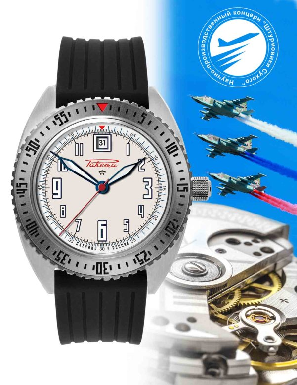 "Raketa ""Sukhoi"" Automatic Watch"
