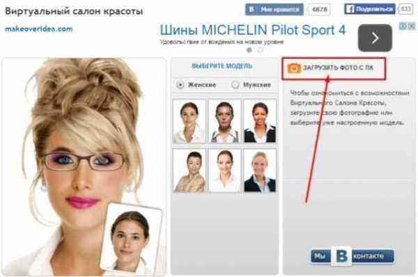 Бесплатный макияж – Макияж глаз онлайн фоторедактор ...