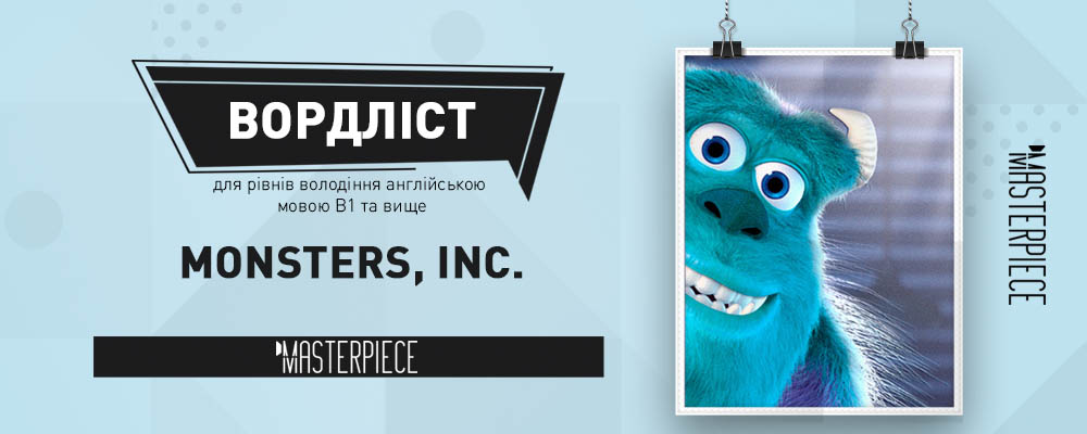 Вордліст до мультфільму Корпорація Монстрів (Monsters, Inc.)