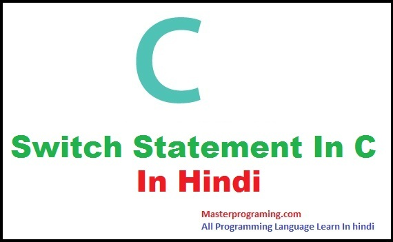 switch case statement in c language in Hindi