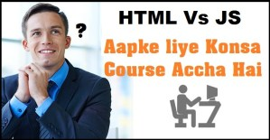 Difference Between HTML And JavaScript in Hindi