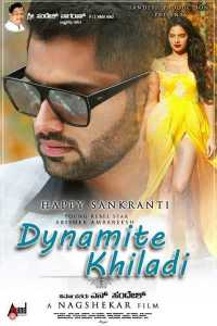 Read more about the article Amar 2019 (Dynamite Khiladi)