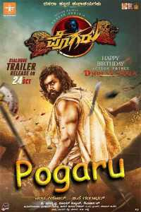 Read more about the article Pogaru (2021) Hindi Dubbed