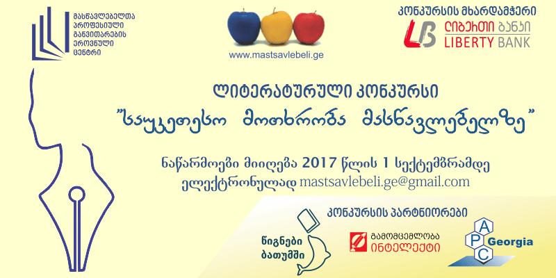 საუკეთესო მოთხრობა მასწავლებელზე Konkursi-maswavlebeli-baneri-1
