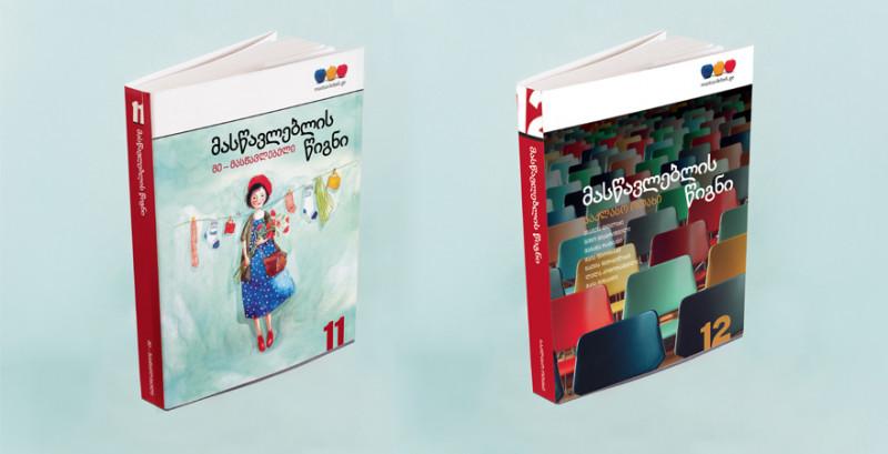 მასწავლებლის ბიბლიოთეკას ორი ახალი წიგნი შეემატა