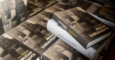 """წიგნი -კონცერტი – ბესიკ ხარანაულის """"მთავარი გამთამაშებელი"""""""
