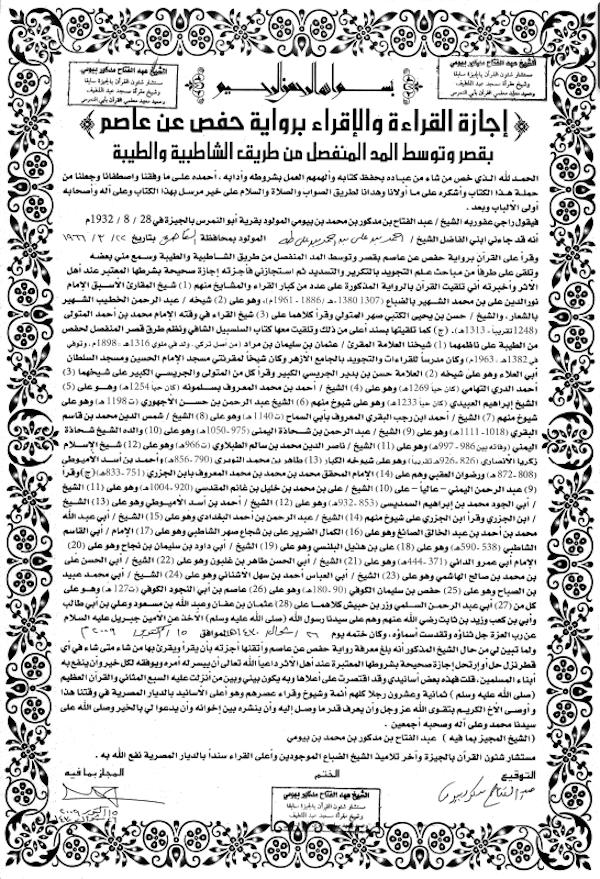 Hifz-Madkour-Poster