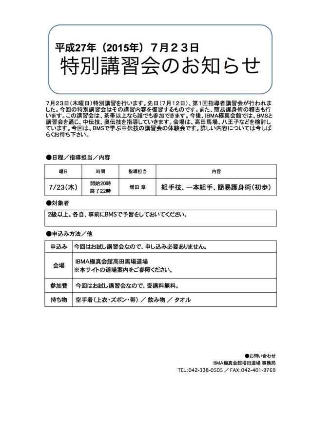 7/23特別稽古の案内 のコピー