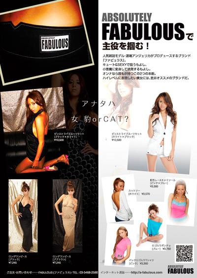 ファッション誌 広告デザイン