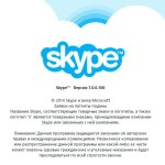 skype_lync_video_3